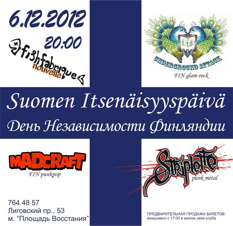 День Независимости Финляндии - Открытки и пожелания от